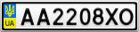 Номерной знак - AA2208XO