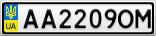 Номерной знак - AA2209OM