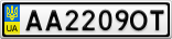 Номерной знак - AA2209OT