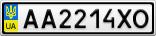 Номерной знак - AA2214XO