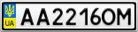 Номерной знак - AA2216OM