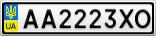 Номерной знак - AA2223XO