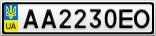 Номерной знак - AA2230EO