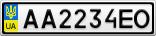 Номерной знак - AA2234EO