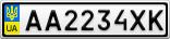 Номерной знак - AA2234XK