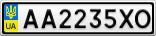 Номерной знак - AA2235XO