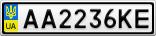 Номерной знак - AA2236KE