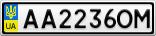 Номерной знак - AA2236OM