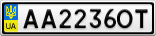 Номерной знак - AA2236OT