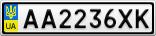 Номерной знак - AA2236XK