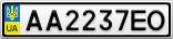 Номерной знак - AA2237EO
