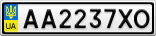 Номерной знак - AA2237XO