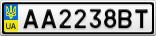 Номерной знак - AA2238BT