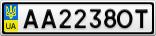Номерной знак - AA2238OT