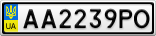 Номерной знак - AA2239PO