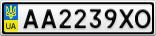 Номерной знак - AA2239XO