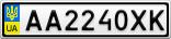 Номерной знак - AA2240XK