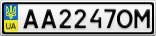 Номерной знак - AA2247OM