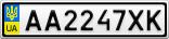 Номерной знак - AA2247XK