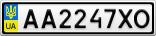 Номерной знак - AA2247XO