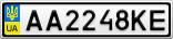 Номерной знак - AA2248KE