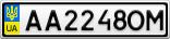 Номерной знак - AA2248OM