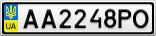 Номерной знак - AA2248PO