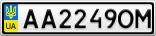 Номерной знак - AA2249OM