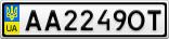 Номерной знак - AA2249OT
