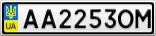Номерной знак - AA2253OM