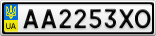 Номерной знак - AA2253XO