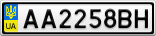 Номерной знак - AA2258BH