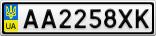 Номерной знак - AA2258XK