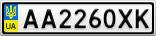 Номерной знак - AA2260XK
