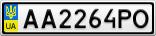 Номерной знак - AA2264PO
