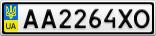 Номерной знак - AA2264XO