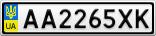 Номерной знак - AA2265XK