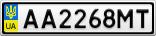 Номерной знак - AA2268MT