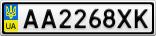 Номерной знак - AA2268XK