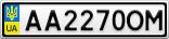 Номерной знак - AA2270OM