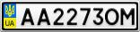 Номерной знак - AA2273OM