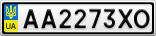 Номерной знак - AA2273XO