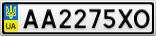 Номерной знак - AA2275XO