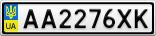 Номерной знак - AA2276XK
