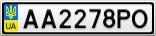 Номерной знак - AA2278PO