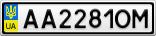 Номерной знак - AA2281OM
