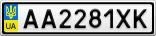 Номерной знак - AA2281XK