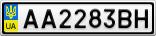 Номерной знак - AA2283BH