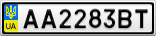 Номерной знак - AA2283BT