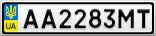 Номерной знак - AA2283MT